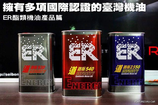 擁有多項國際認證的臺灣機油-ER酯類機油產品篇