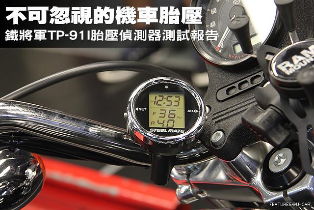 不可忽視的機車胎壓─鐵將軍TP-91I胎壓偵測器測試報告