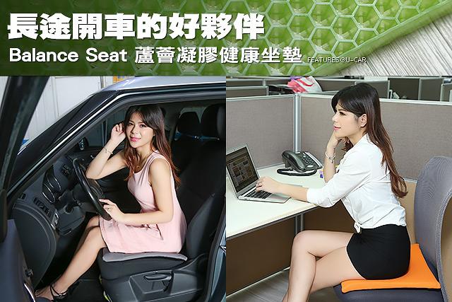 長途開車的好夥伴,Balance Seat 蘆薈凝膠健康坐墊