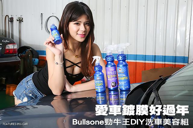 愛車鍍膜好過年  Bullsone勁牛王DIY洗車美容組