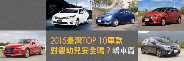 2015臺灣Top 10車款對嬰幼兒安全嗎? 轎車篇