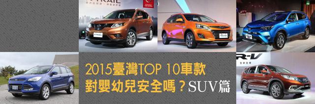 2015臺灣Top 10車款對嬰幼兒安全嗎? SUV篇