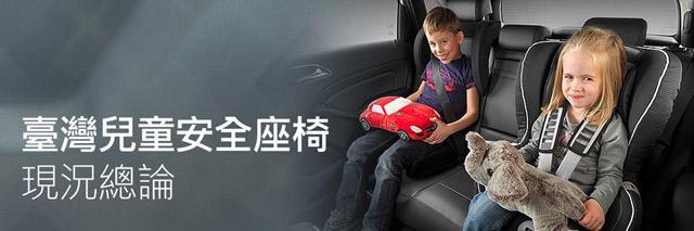 臺灣兒童安全座椅現況總論