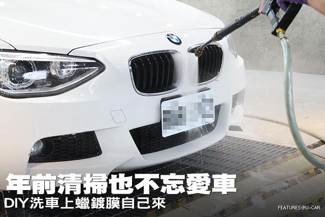 年前清掃也不忘愛車,DIY洗車上蠟鍍膜自己來