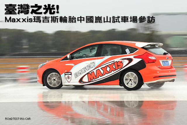 臺灣之光!─Maxxis瑪吉斯輪胎中國崑山試車場參訪