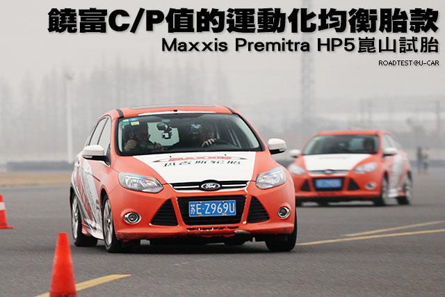 饒富C/P值的運動化均衡胎款─Maxxis Premitra HP5崑山試胎