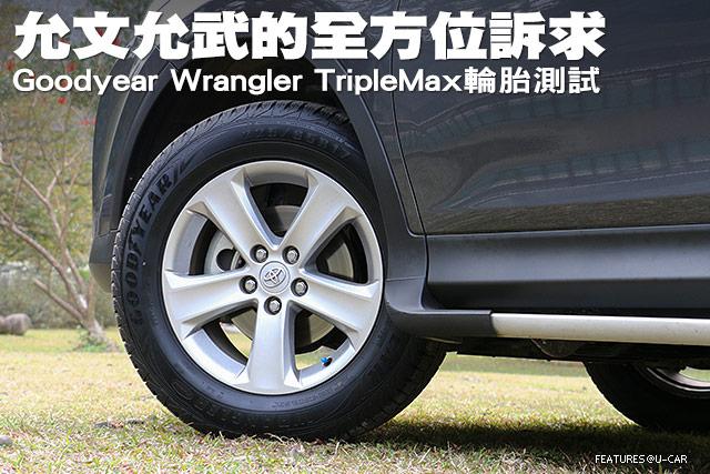 允文允武的全方位訴求─Goodyear Wrangler TripleMax輪胎測試