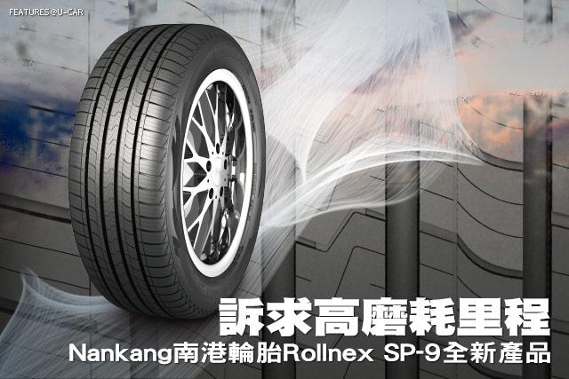 訴求高磨耗里程 Nankang南港輪胎Rollnex SP-9全新產品