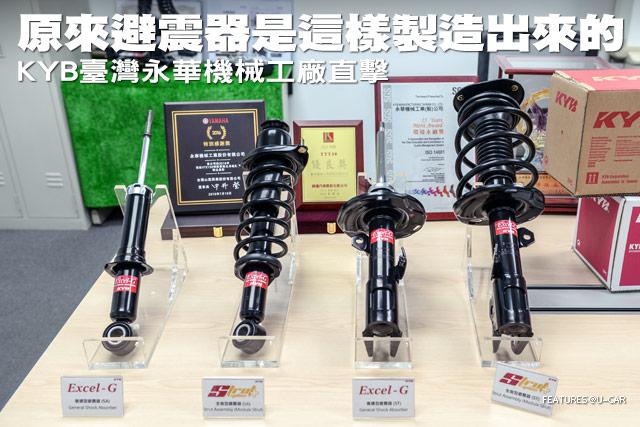原來避震器是這樣製造出來的,KYB臺灣永華機械工廠直擊