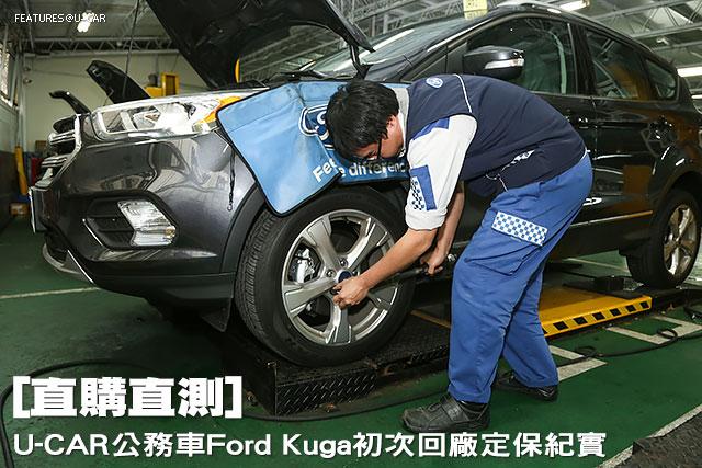 [直購直測] U-CAR公務車Ford Kuga初次回廠定保紀實