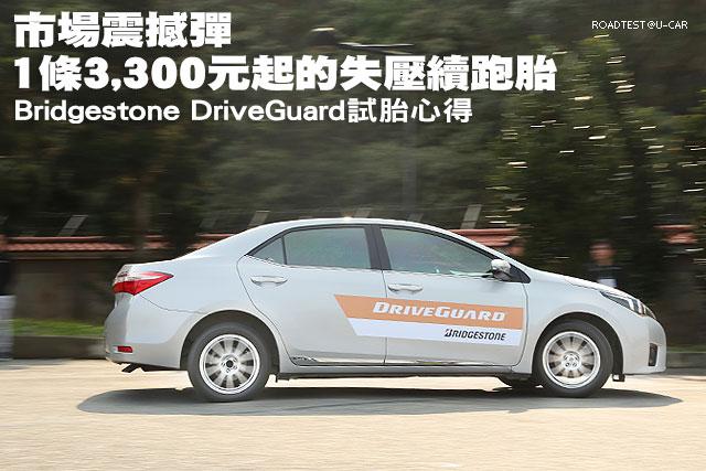 市場震撼彈,1條3,300元起的失壓續跑胎─Bridgestone DriveGuard試胎心得