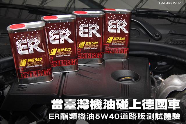 當臺灣機油碰上德國車 ER酯類機油 5W40道路版測試體驗