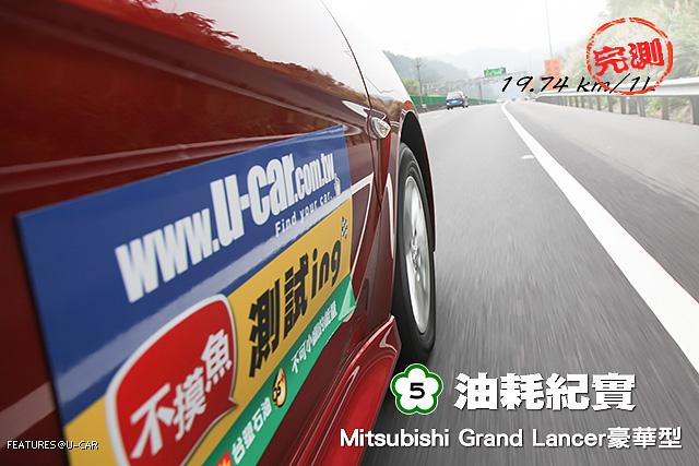 [國道5號油耗紀實]─Mitsubishi Grand Lancer豪華型,實測19.74 km/L達成