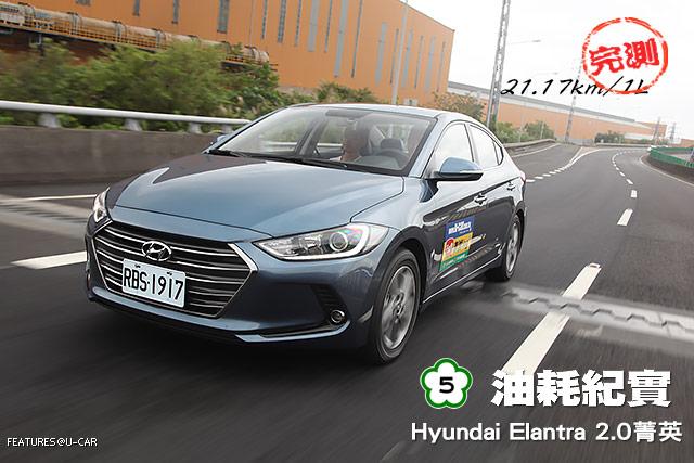 [國道5號油耗紀實]─Hyundai Elantra 2.0菁英,實測21.17 km/L達成