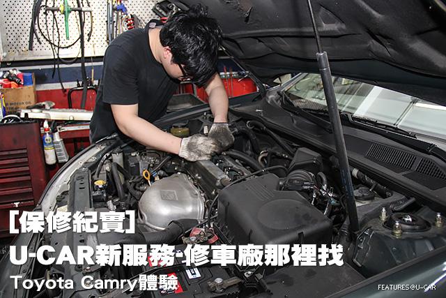 [保修紀實]U-CAR新服務─修車廠那裡找,Toyota Camry體驗
