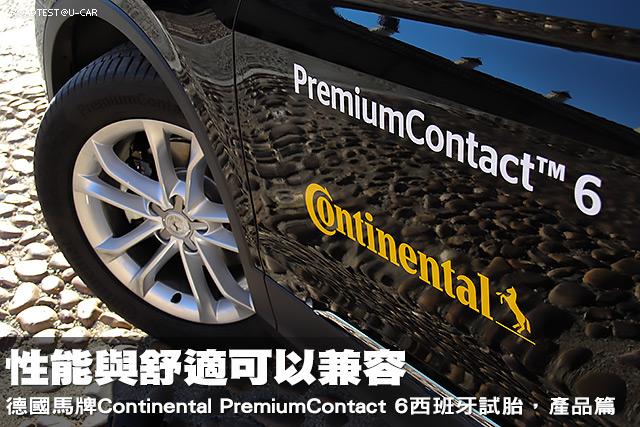 性能與舒適可以兼容─馬牌PremiumContact 6西班牙試胎,產品篇