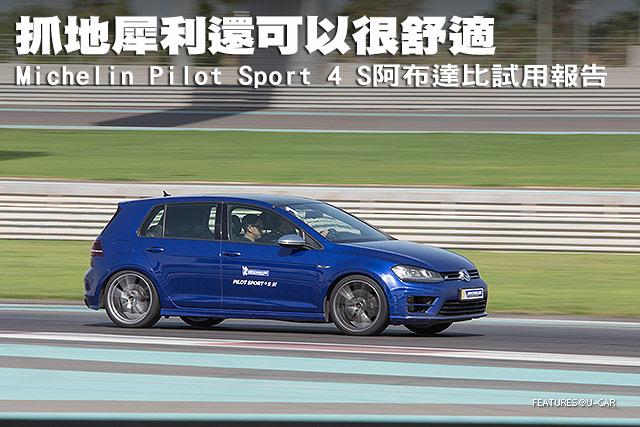 抓地犀利還可以很舒適─Michelin Pilot Sport 4 S阿布達比試用報告