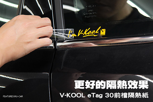 更好的隔熱效果,V-KOOL eTag 30前擋隔熱紙