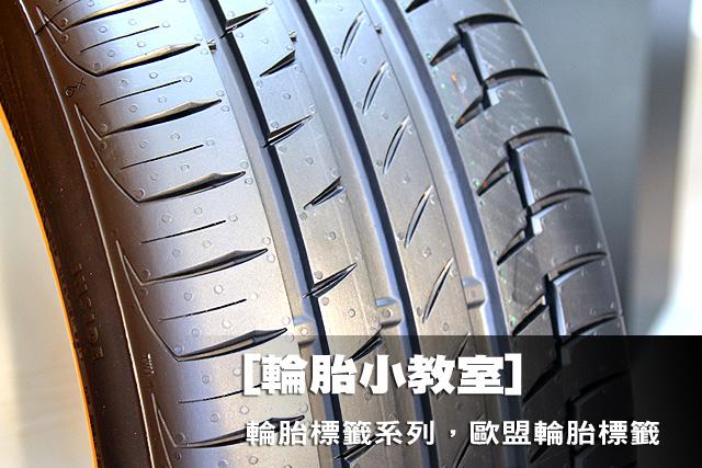 [輪胎小教室]─輪胎標籤系列,歐盟輪胎標籤EU Tyre Label