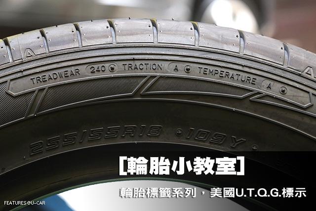 [輪胎小教室]─輪胎標籤系列,美國U.T.Q.G.標示系統