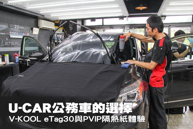 U-CAR公務車的選擇,V-KOOL eTag30+PVIP隔熱紙體驗