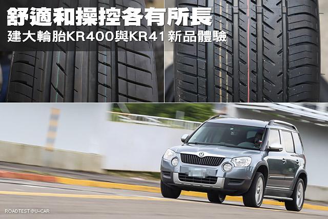 舒適和操控各有所長,建大輪胎KR400與KR41新品體驗