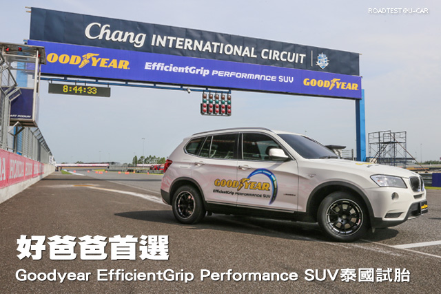 好爸爸首選─Goodyear EfficientGrip Performance SUV泰國試胎
