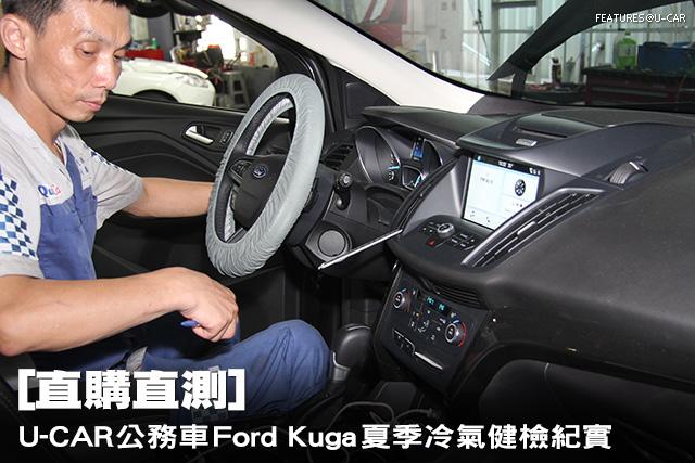 [直購直測]U-CAR公務車Ford Kuga夏季冷氣健檢紀實