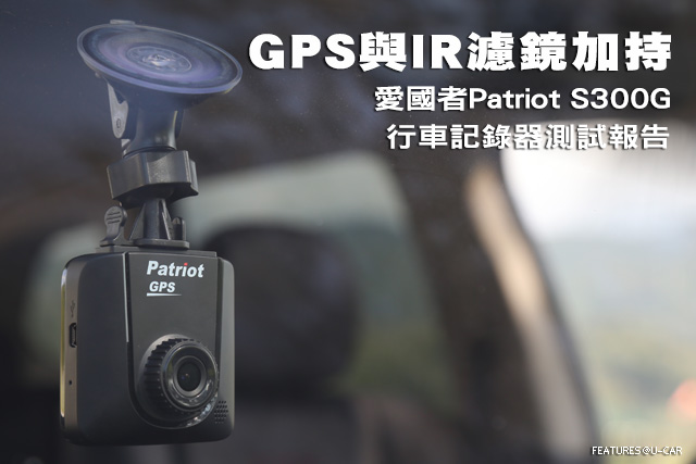 GPS與IR濾鏡加持,愛國者Patriot S300G行車記錄器測試報告