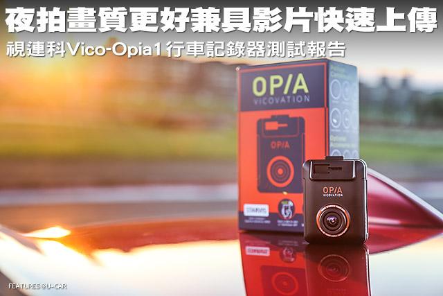 夜拍畫質更好兼具影片快速上傳 視連科Vico-Opia1行車記錄器測試報告