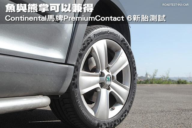 魚與熊掌可以兼得,Continental馬牌PremiumContact 6新胎測試
