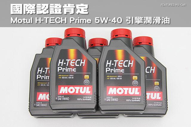國際最高等級認證肯定,Motul H-TECH Prime 5W-40 引擎潤滑油