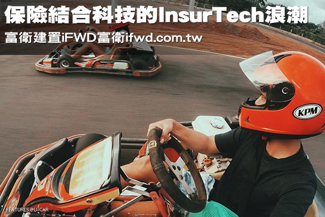 保險結合科技的InsurTech浪潮,富衛建置iFWD富衛ifwd.com.tw