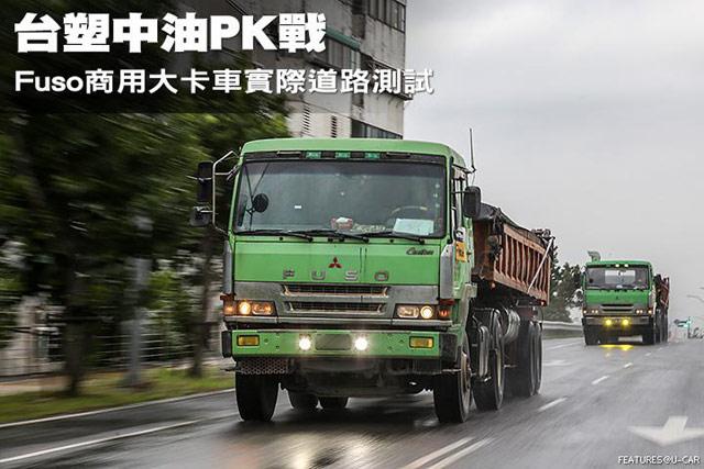 台塑中油PK戰,Fuso商用大卡車實際道路測