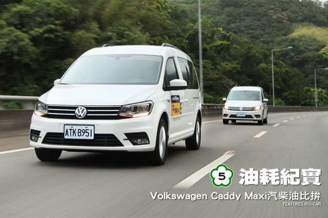 [國道5號油耗紀實]─Volkswagen Caddy Maxi汽柴油比拚