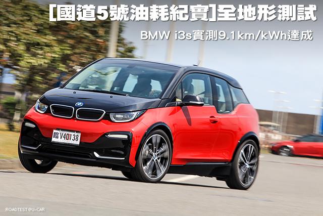[國道5號油耗紀實]全地形測試─BMW i3s實測9.1km/kWh達成