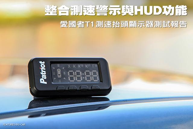 整合測速警示與HUD功能,愛國者T1測速抬頭顯示器測試報告