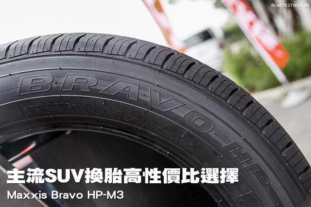 主流SUV換胎高性價比選擇,Maxxis Bravo HP-M3