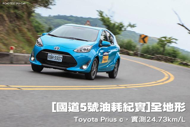 [國道5號油耗紀實]全地形測試─Toyota Prius c,實測24.73km/L