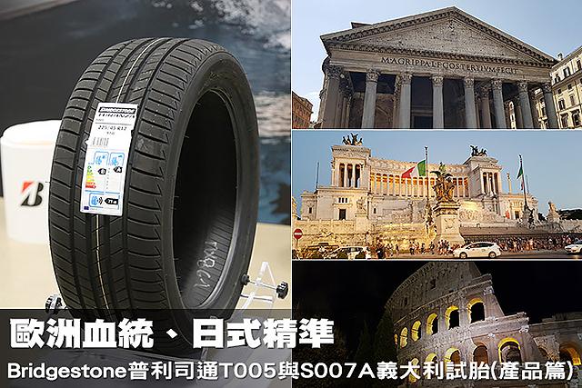 歐洲血統、日式精準,Bridgestone普利司通T005與S007A義大利試胎(產品篇)