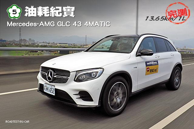 [國道5號油耗紀實]─Mercedes-AMG GLC 43 4MATIC,實測13.65 km/L達成