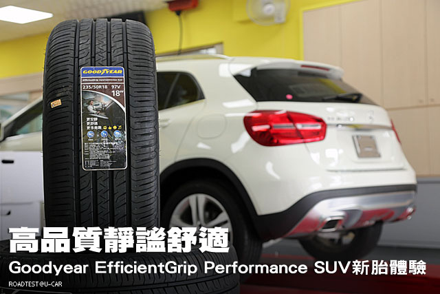高品質靜謐舒適—Goodyear EfficientGrip Performance SUV新胎體驗