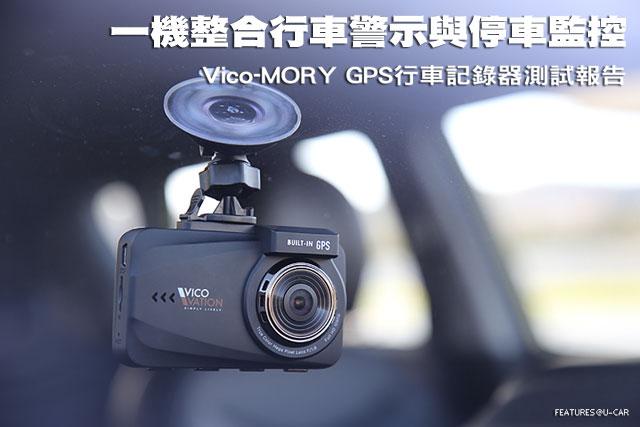 一機整合行車警示與停車監控─Vico-MORY GPS行車記錄器測試報告
