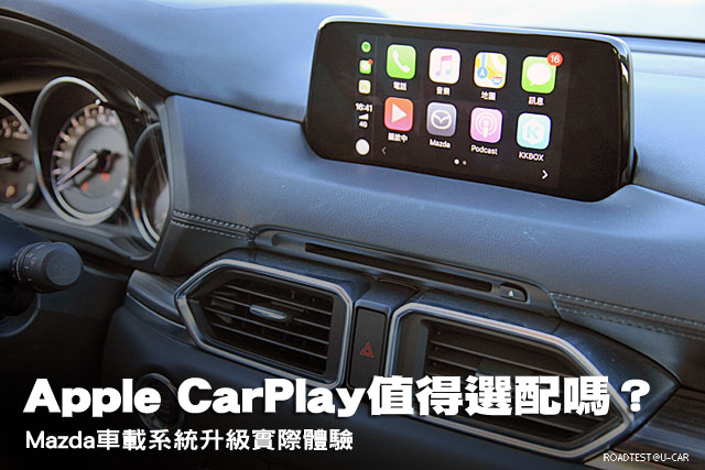 Apple CarPlay值得選配嗎?Mazda車載系統升級實際體驗