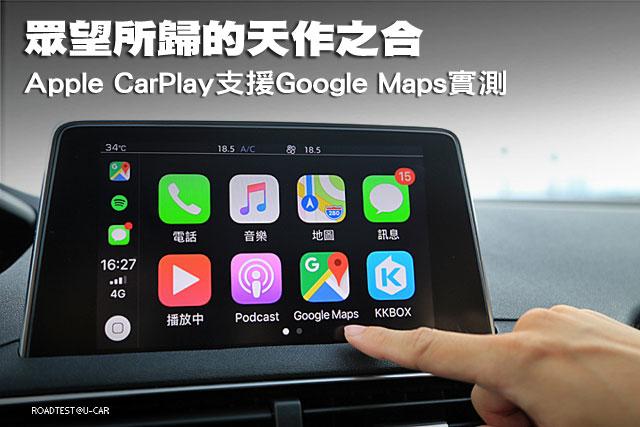 眾望所歸的天作之合─Apple CarPlay支援Google Maps實測