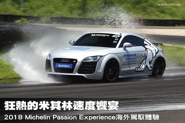 狂熱的米其林速度饗宴,Michelin Passion Experience海外駕馭體驗