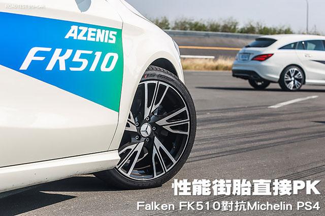性能街胎直接PK,Falken FK510對抗Michelin PS4