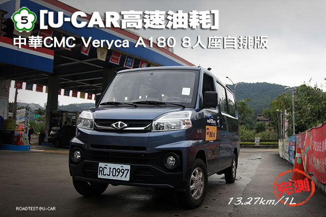 [U-CAR高速油耗]─中華CMC Veryca A180 8人座自排,實測13.27km/L達成