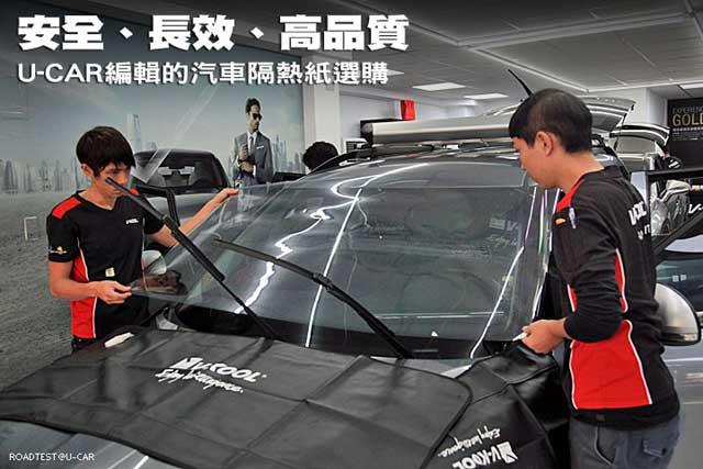 安全、長效、高品質,U-CAR編輯的汽車隔熱紙選購