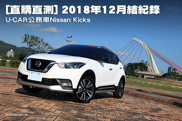 [直購直測] 2018年12月結紀錄:U-CAR公務車Nissan Kicks